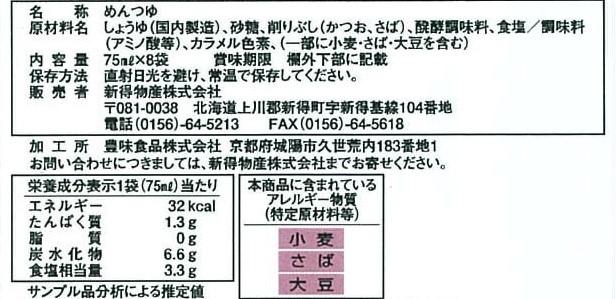 新得めんつゆ (75ml×8袋)×18個入