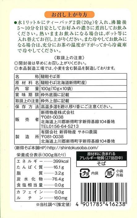 韃靼そば茶(10g×10p)×12個入