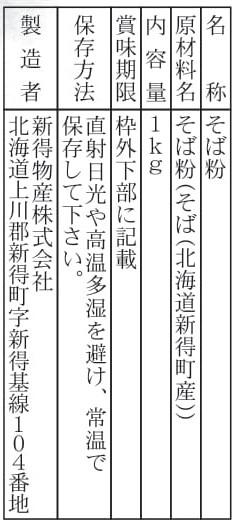 【新そば粉】令和3年産 北海道新得産 石臼挽きそば粉 1kg(早割)