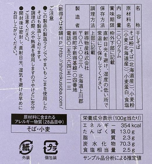 新得町民そば(五割)限定品 200g