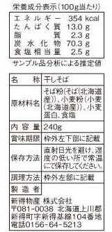 北海道新得 北国の蕎麦 3束(240g)
