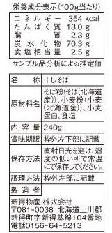 北海道新得 北国の蕎麦 3束(240g)×20把入
