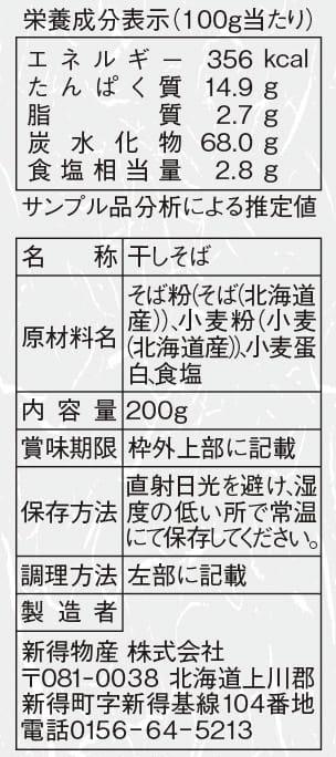 北海道新得八割そば 200g×20把入