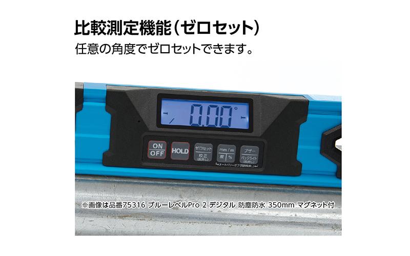 ブルーレベル  Pro  2  デジタル600�  防塵防水