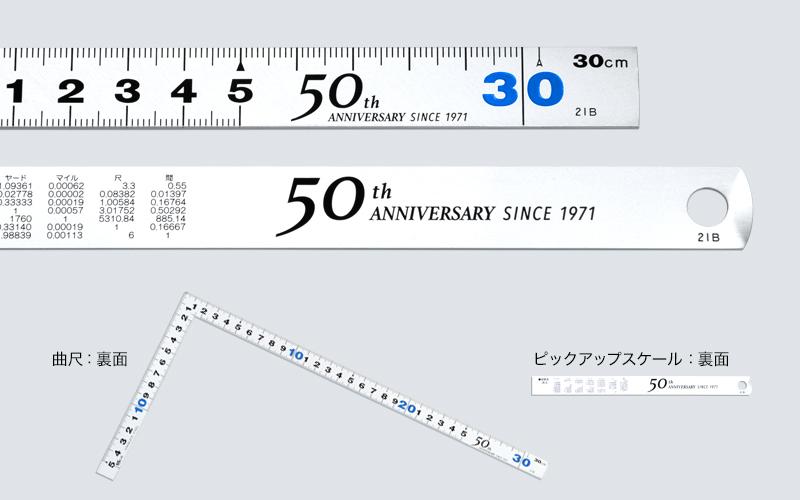 50周年記念ロゴセット (ピックアップ15・曲尺平ぴた30・タオル)