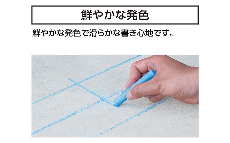 工事用  チョーク  青  10本入  プラケース付