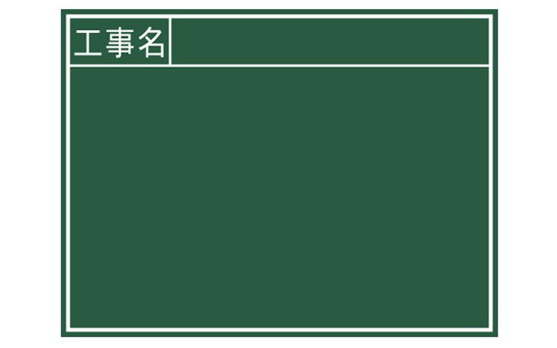 黒板  木製  B  45×60�  「工事名」  横