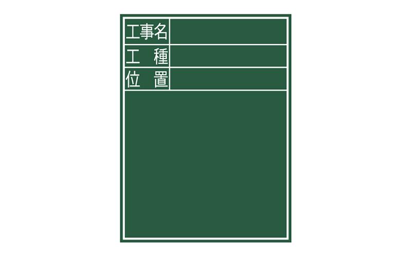 黒板  木製  E−2  60×45�  「工事名・工種・位置」  縦
