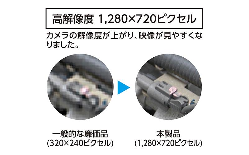 モニタリングスコープ  D  φ5.2ポータブル  4.3インチ液晶