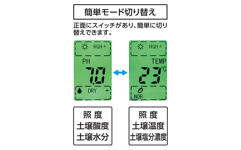 デジタル土壌酸度計  A−2  大文字