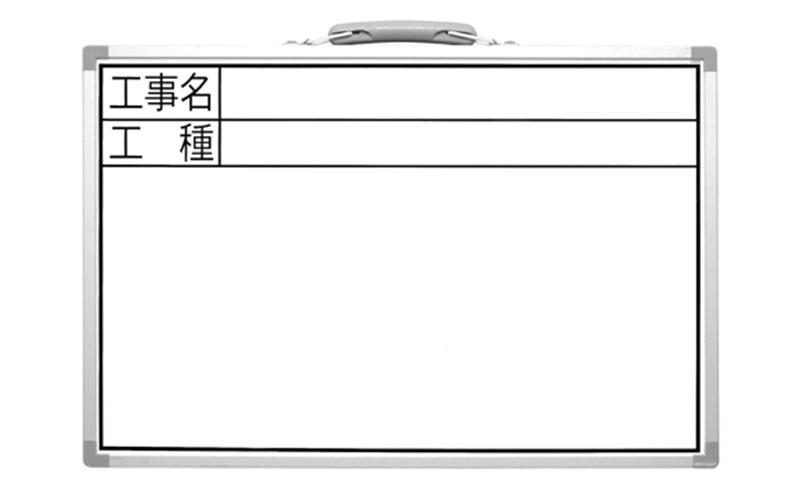 ホワイトボード  CSW  30×45�  「工事名・工種」  横