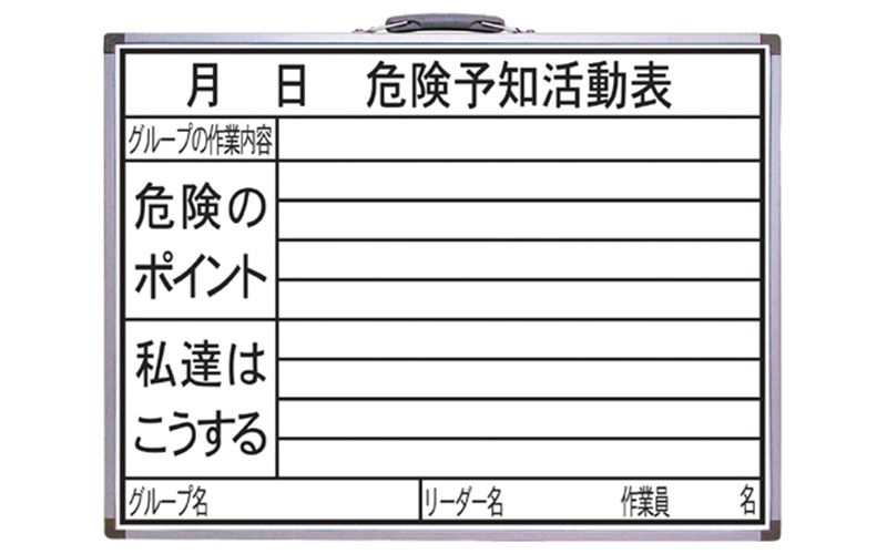 ホワイトボード  HW  45×60�  「危険予知活動表」横