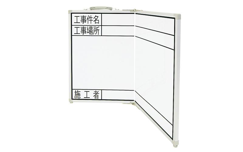 ホワイトボード折畳式OGW45×60�「工事件名工事場所・施工者」横
