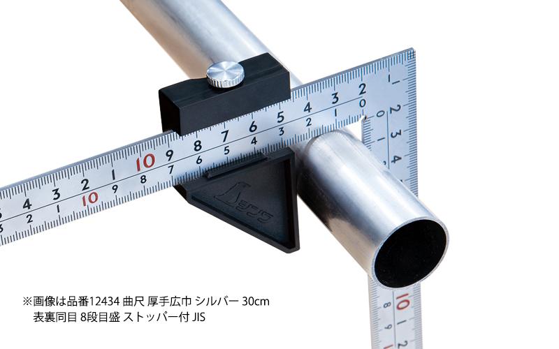 曲尺厚手広巾  シルバー  15�表裏同目  8段目盛  ストッパー付