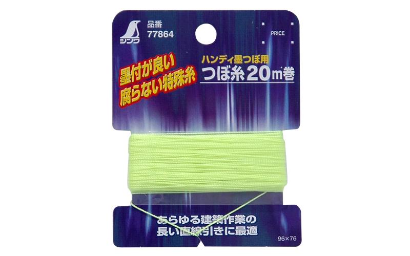 消耗品  つぼ糸  細  20m巻墨つぼ用