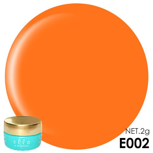 ella BY SHINYGEL:カラージェル E002 バーニングオレンジ (エラバイシャイニージェル) [UV/LED対応○] $