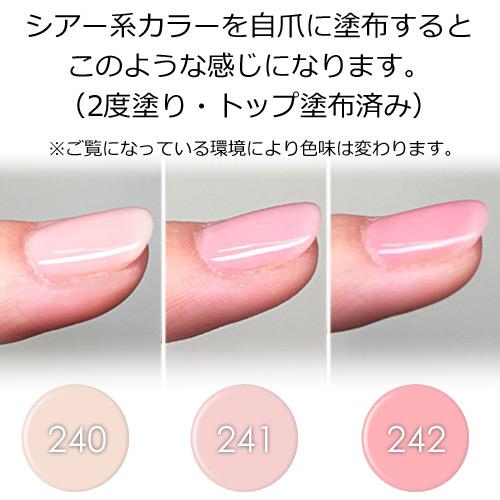 SHINYGEL Professional:カラージェル 241/ベビーピンク 4g (シャイニージェルプロフェッショナル)[UV/LED対応○](JNA検定対応)
