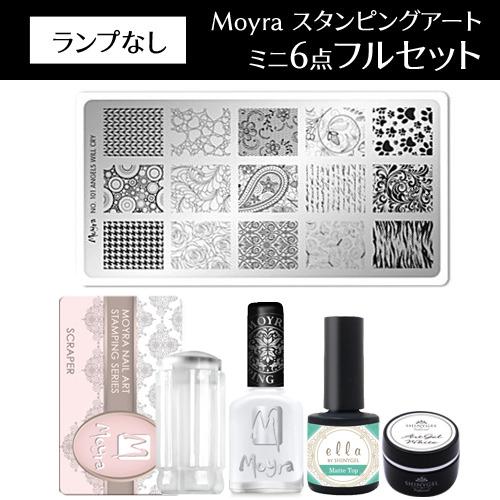 【Yset】Moyra(モイラ):スタンピングアートスターターキット ミニ6点フルセット【ランプなし】 $