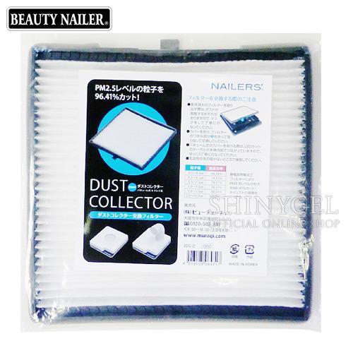 【取り寄せ】BEAUTY NAILER(ビューティーネイラー):ダストコレクター 交換フィルター(2DC-2) $