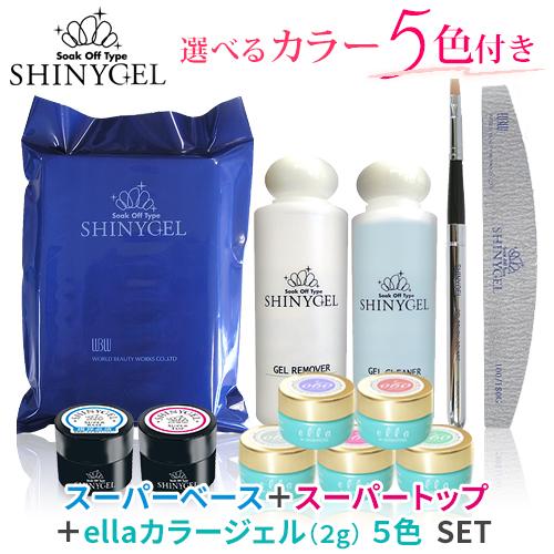 ◎【ランプなしSB+ellaカラーセット】SHINYGEL:ランプなしリピーターセット(スーパーベース5g+スーパートップ5g+カラー2g×5色)爪を傷めない弱酸性 ジェルネイルキット ジェルネイルセット(シャイニージェル)