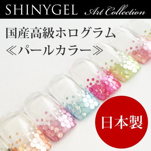 ≪日本製≫SHINYGEL:アートコレクション/丸ホログラム<パールカラー>1mm 2mm ジェルネイルアートパーツ (シャイニージェル) $