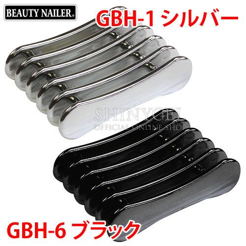 BEAUTY NAILER(ビューティーネイラー):ジェルブラシホルダー/シルバー(GBH-1)orブラック(GBH-6)