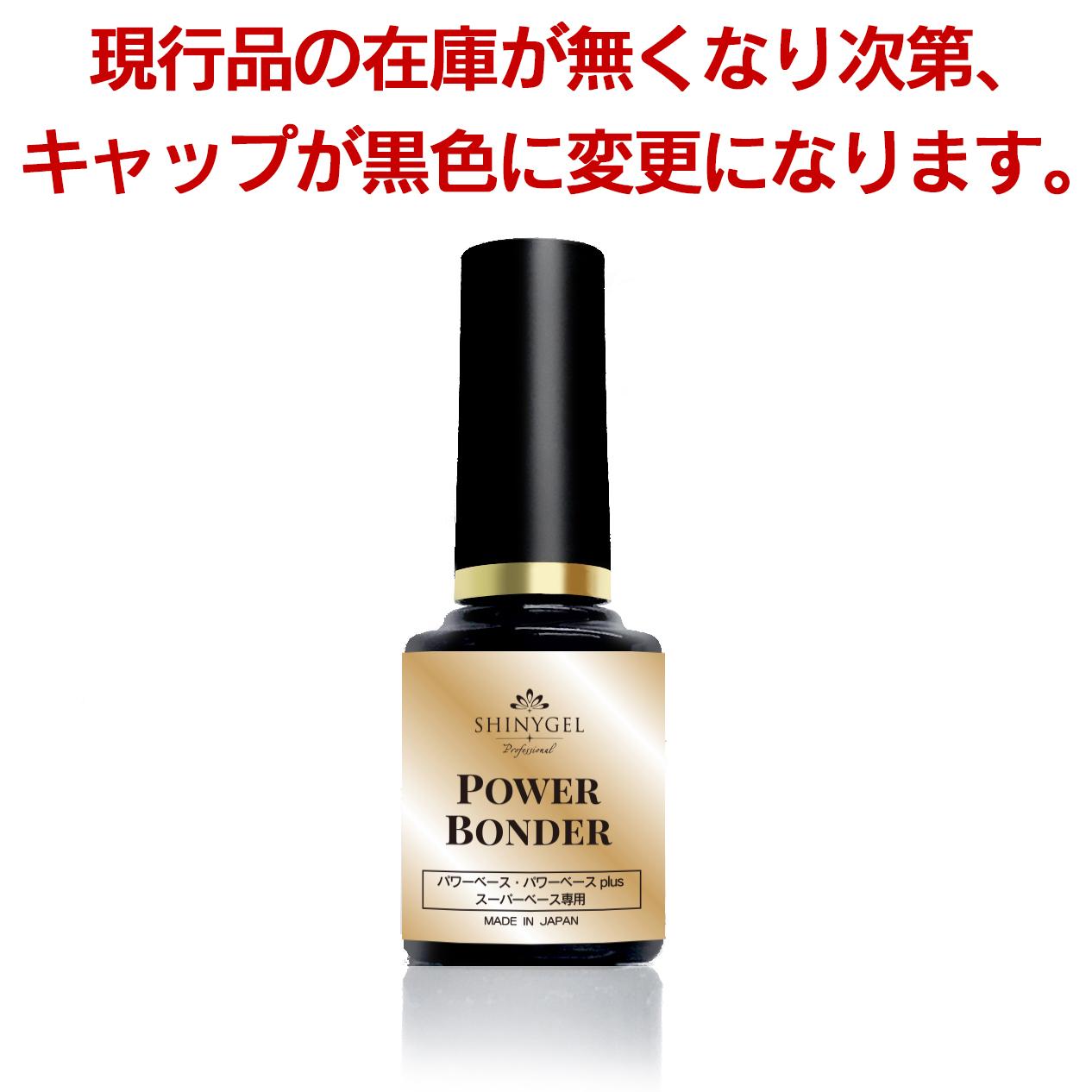 【スーパーベース専用】密着度を高めるパワーボンダー/5mL(SHINYGEL Professional) $