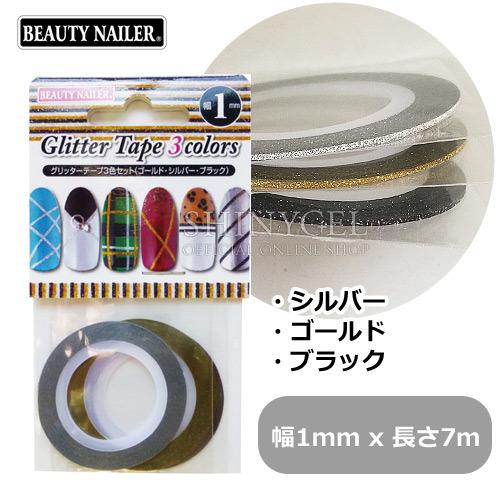 (DM便◯)BEAUTY NAILER(ビューティーネイラー):グリッターテープ 3色セット(ゴールド・シルバー・ブラック)/各幅1mmx長さ7m