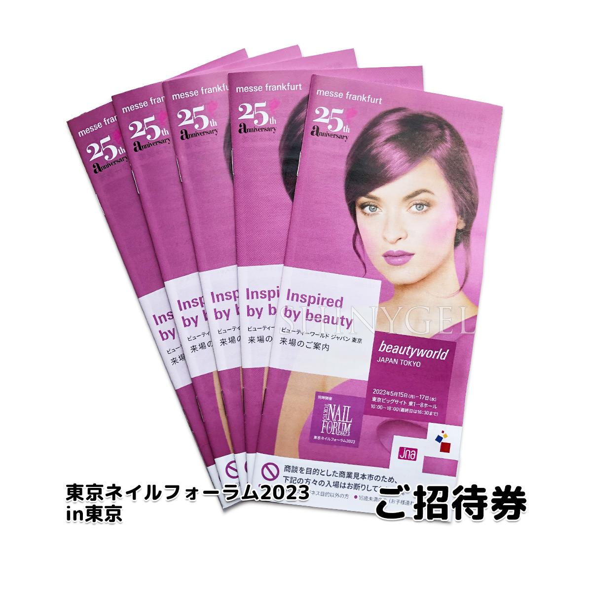 (DM便○)【チケットのみの発送不可】 ≪※お一人様5枚まで≫東京ネイルフォーラム 2021(ビューティーワールド ジャパン)(東京ビッグサイト)チケット 招待券