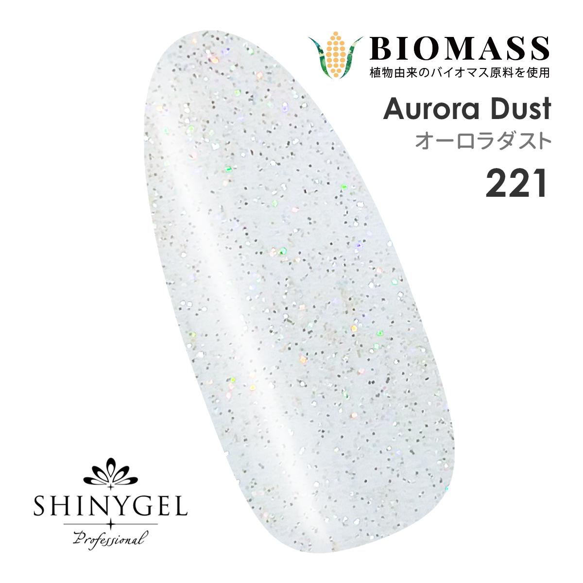 SHINYGEL Professional:カラージェル 221/オーロラダスト 4g (シャイニージェルプロフェッショナル)[UV/LED対応○](JNA検定対応)
