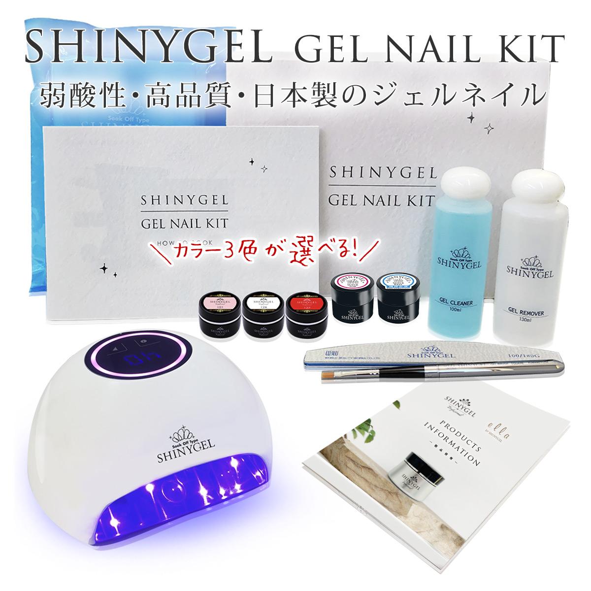 【レビューを書いてプレゼントGET】[LED]≪限定セット16W≫SHINYGEL(シャイニージェル):ジェルネイルキット(16W LEDランプ付)