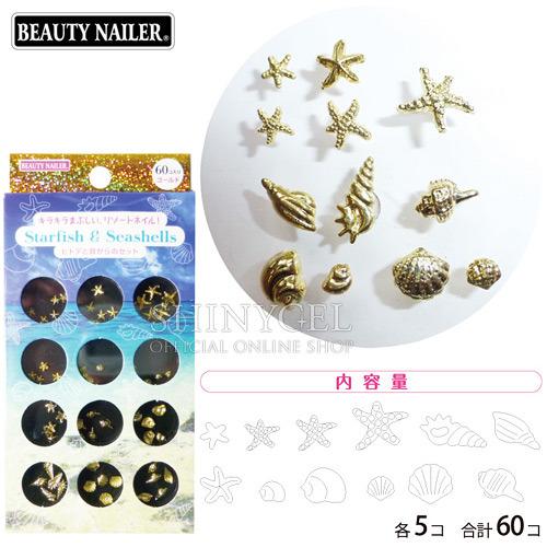 (DM便○)BEAUTY NAILER(ビューティーネイラー):スターフィッシュ&シーシェルズ ヒトデと貝殻のセット 60個入り/ゴールド(SAS-1)