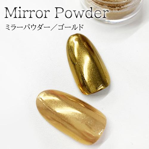 (DM便○)CKミラーパウダー/ゴールド/チップ付(C001)ミラーネイルができるクロムパウダー