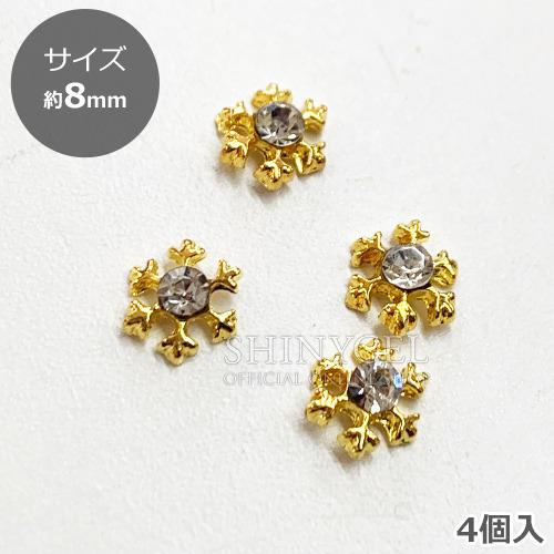 (DM便○)CKデザインパーツ <雪の結晶ゴールド>/4個入(C120)
