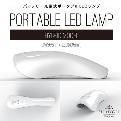 【LED+UVハイブリッド】SHINYGEL Professional:ポータブルLEDランプ6W ハイブリッドモデル /ハンディ型LEDライト(バッテリー内臓充電タイプ)