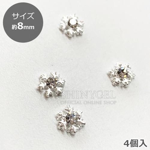 (DM便○)CKデザインパーツ <雪の結晶シルバー>/4個入(C121)