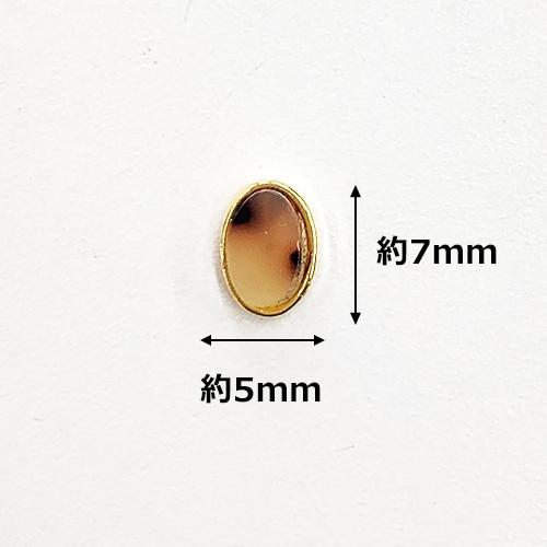 (DM便○)CKネイルパーツ マーブルプレート<オーバル>(サイズ:約7x5mm)/3個入(D355)