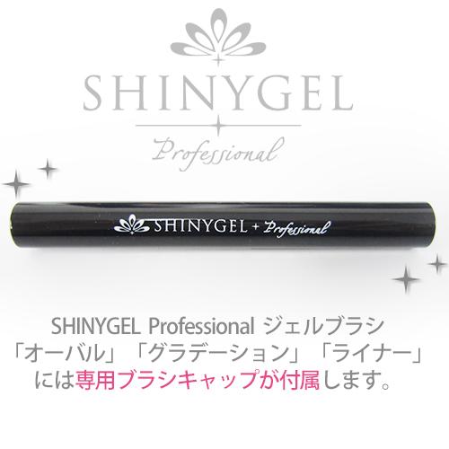 (DM便○)SHINYGEL Professional:ジェルブラシ/ジェルネイル オーバルブラシ (シャイニージェル・プロフェッショナル)