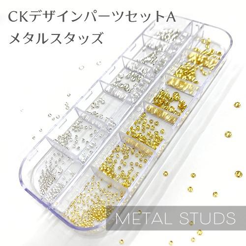 (DM便○)CKデザインパーツセットA メタルスタッズ(CK12-A)