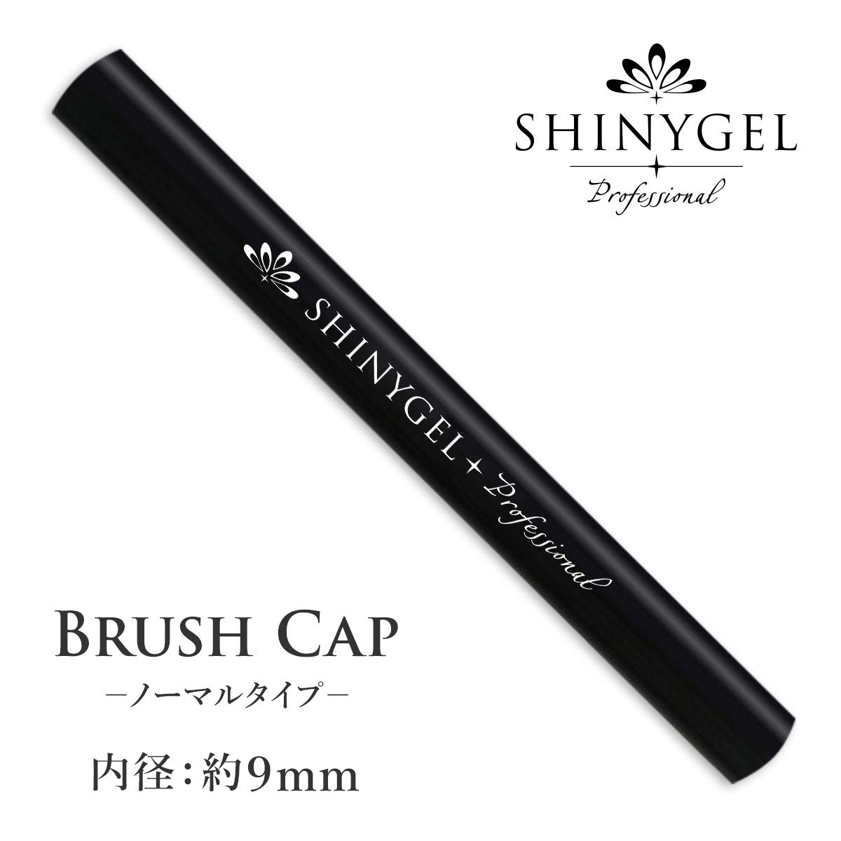 ブラシキャップ/SHINYGEL Professional・ella BY SHINYGELブラシに対応 (シャイニージェルプロフェッショナル)