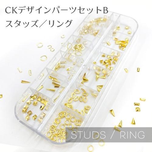 (DM便○)CKデザインパーツセットB スタッズ/リング(CK12-B)