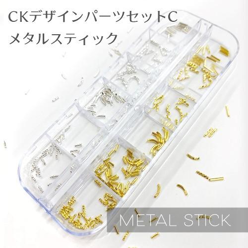 (DM便○)CKデザインパーツセットC メタルスティック(CK12-C)