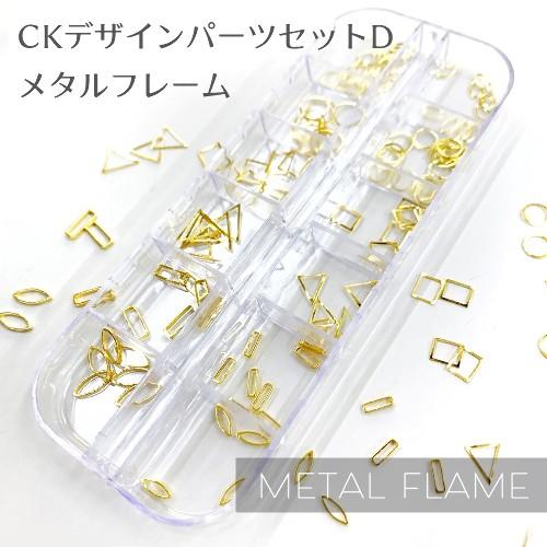 (DM便○)CKデザインパーツセットD メタルフレーム(CK12-D)