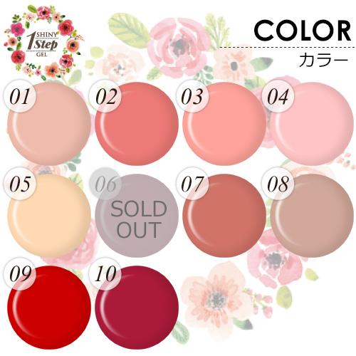 SHINY 1step GEL【全部コミコミ お徳用セット<LEDランプ5W付き>】 お好きなカラーを1色お選びください(シャイニーワンステップジェル) [UV/LED対応○] $