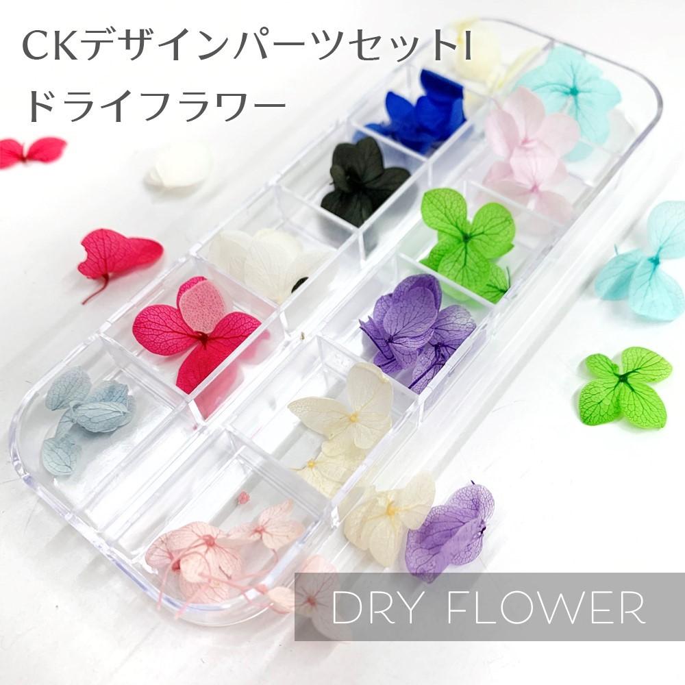 (DM便○)CKデザインパーツセットI ドライフラワー(CK12-I)