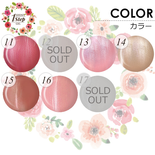 SHINY 1step GEL【お徳用セット<ランプなし>】 お好きなカラーを1色お選びください(シャイニーワンステップジェル) [UV/LED対応○]