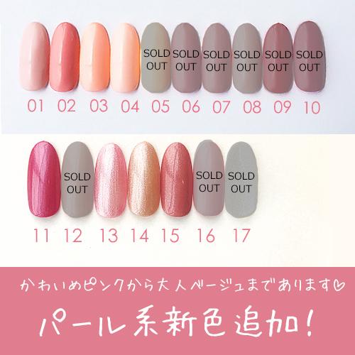 SHINY 1step GEL:カラー 各8g <15色よりお好きなカラーをお選びください>(シャイニーワンステップジェル) [UV/LED対応○] $