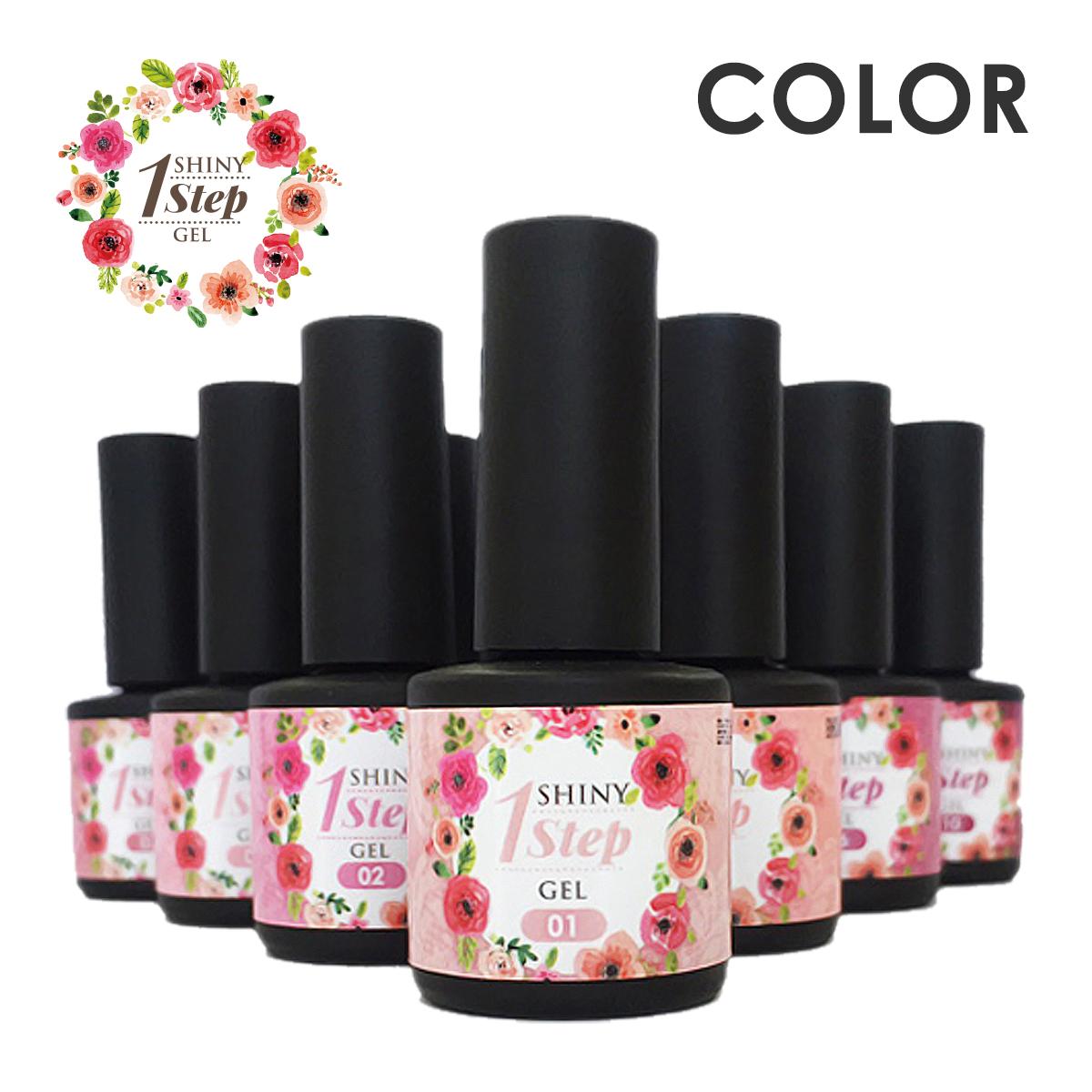 SHINY 1step GEL:カラー 各8g <17色よりお好きなカラーをお選びください>(シャイニーワンステップジェル) [UV/LED対応○]