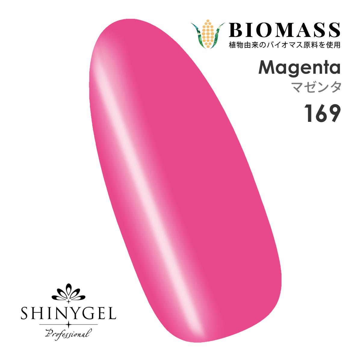 SHINYGEL Professional:カラージェル(三原色カラー)169/マゼンタ 4g(シャイニージェルプロフェッショナル)[UV/LED対応○](JNA検定対応) $