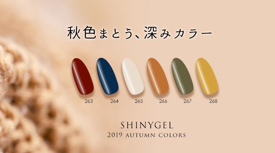 SHINYGEL Professional:カラージェル 264/ガーターブルー 4g (シャイニージェルプロフェッショナル)[UV/LED対応○](JNA検定対応) $